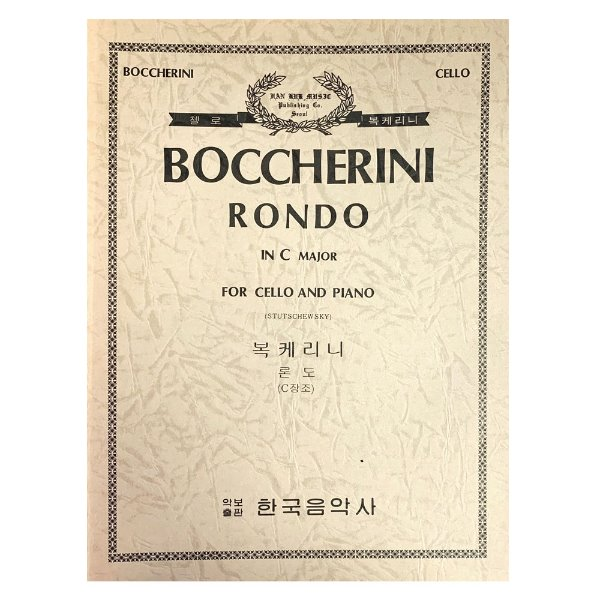 (전시상품)복케리니 론도(C장조) BOCCHERINI RONDO IN C MAJOR FOR CELLO AND PIANO (STUTSCHEWSKY)